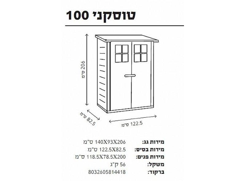 מחסן טוסקני 100 GAROFALO