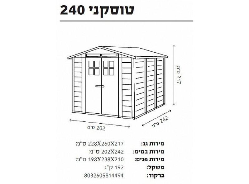 מחסן טוסקני 240 GAROFALO